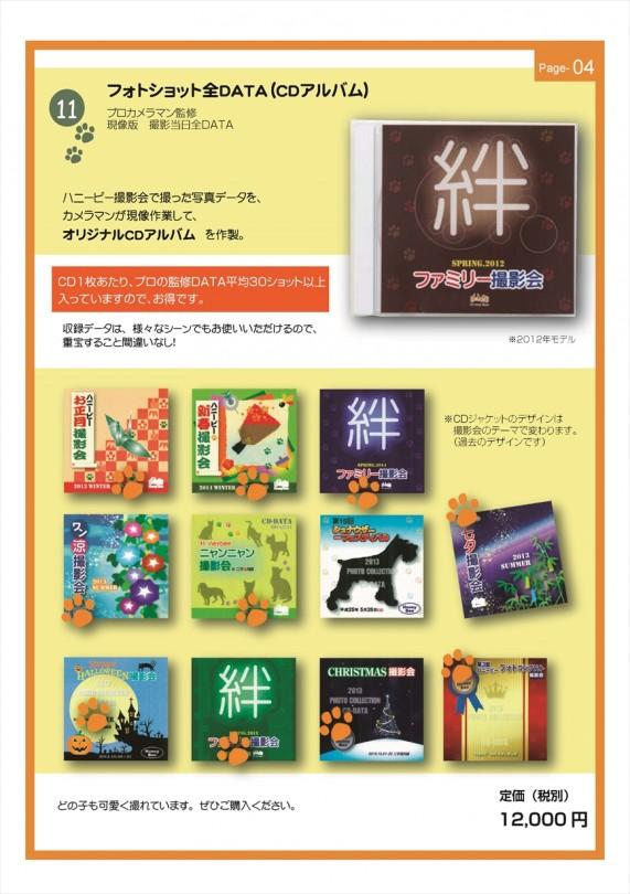 2015ハニービーフォトグッズカタログ_ページ_055.7 パンフレット