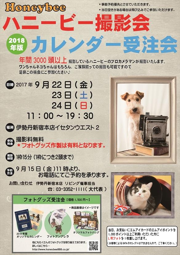 新宿カレンダー受注撮影会 伊勢丹新宿本店(9月)-4